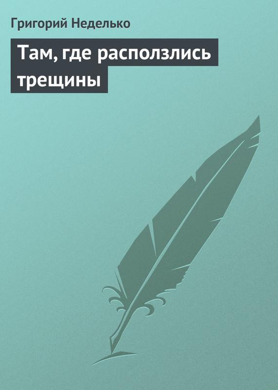Григорий Неделько Там, где расползлись трещины григорий неделько в мире забытом любовью…