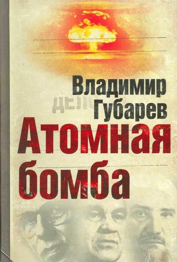Владимир Губарев Атомная бомба в разведке