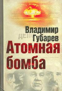 Губарев, Владимир  - Атомная бомба
