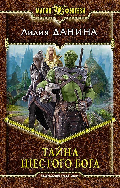 Лилия Данина - Тайна шестого бога
