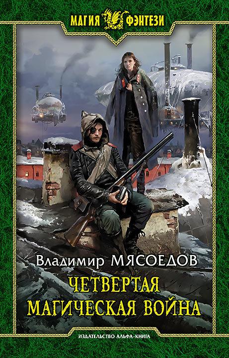 Владимир Мясоедов Четвертая магическая война гудериан г воспоминания солдата
