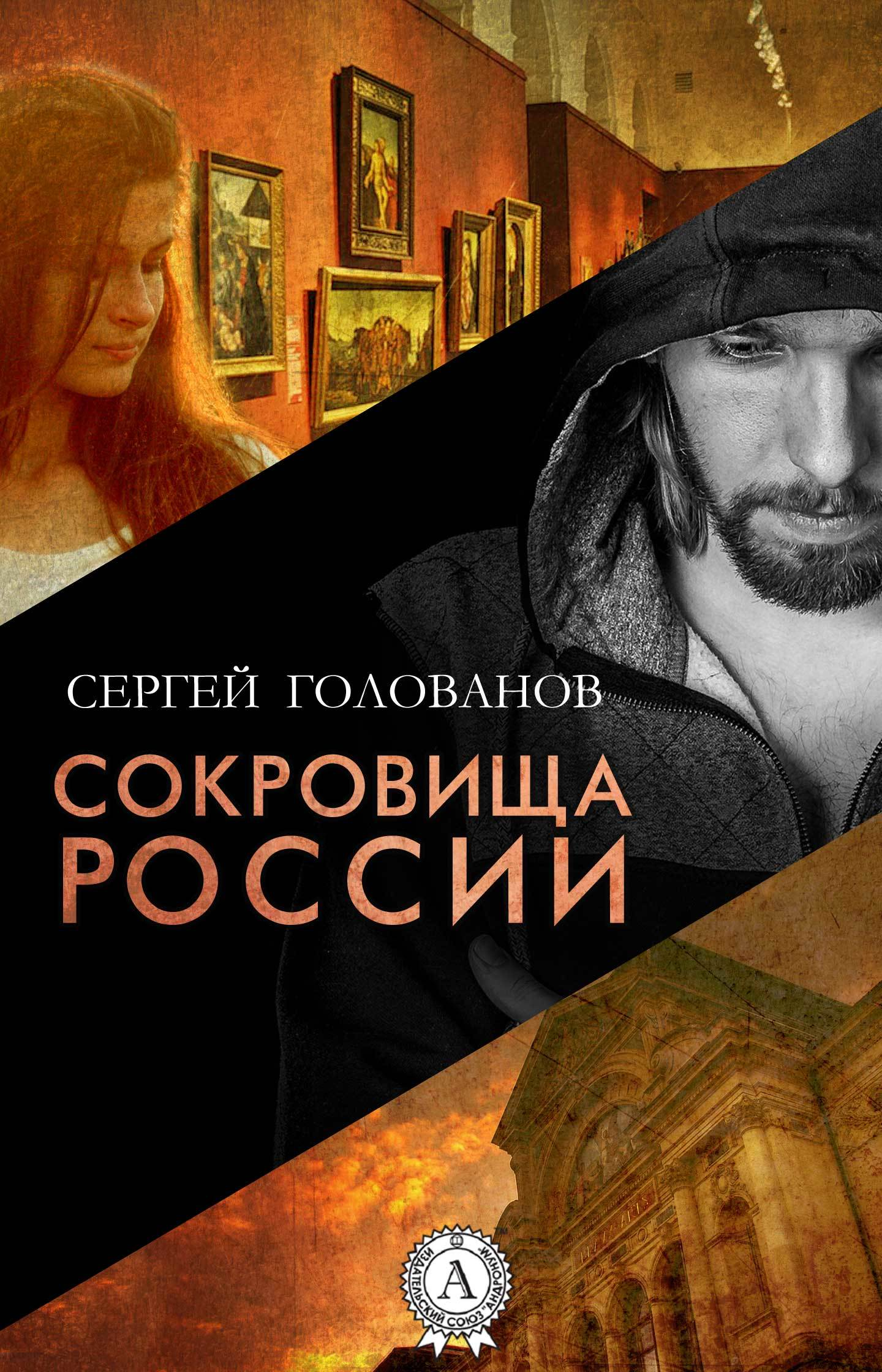 Сергей Голованов Сокровища России