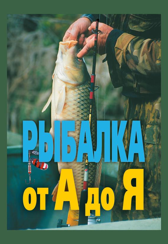 Александр Антонов Рыбалка от А до Я