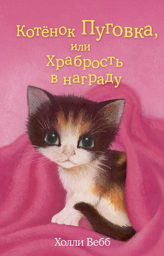 Холли Вебб - Котёнок Пуговка, или Храбрость в награду
