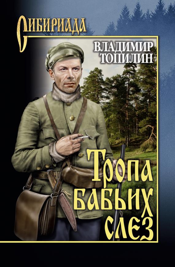 Владимир Топилин Тропа бабьих слез