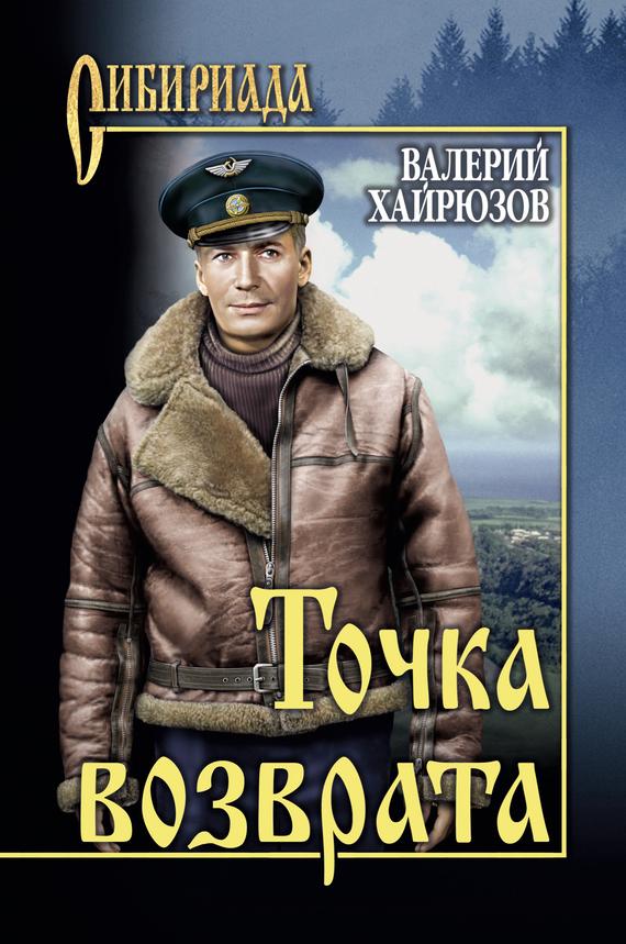 бесплатно Валерий Хайрюзов Скачать Точка возврата сборник