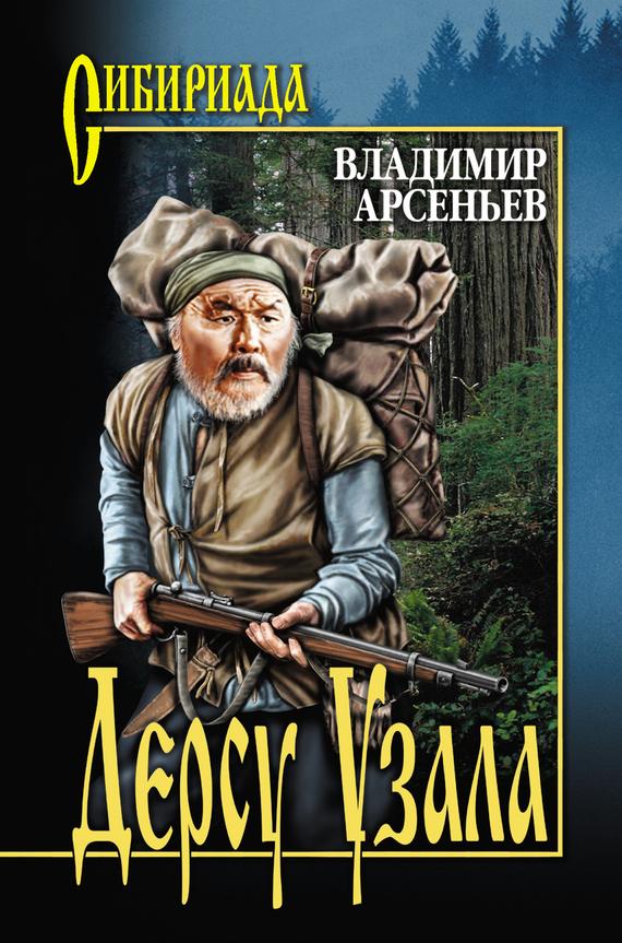 Скачать бесплатно книгу арсеньев дерсу узала