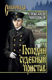 Чиненков, Александр  - Господин судебный пристав