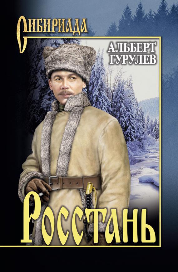 Альберт Гурулев Росстань (сборник) бунин и а грамматика любви рассказ повесть роман