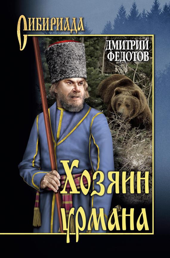 Дмитрий Федотов Хозяин урмана (сборник) хозяин уральской тайг