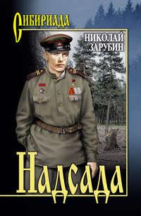 Николай Зарубин - Надсада
