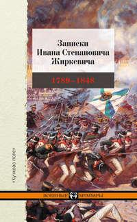 Жиркевич, И. С.  - Записки Ивана Степановича Жиркевича. 1789–1848