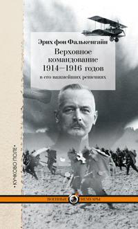 Фалькенгайн, Эрих фон  - Верховное командование 1914–1916 годов в его важнейших решениях