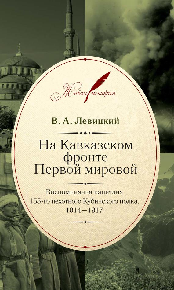 На Кавказском фронте Первой мировой. Воспоминания капитана 155-го пехотного Кубинского полка.1914 1917 случается быстро и настойчиво