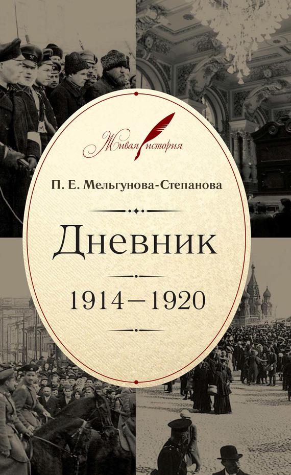 П. Е. Мельгунова-Степанова Дневник. 1914–1920 от мировой до гражданской войны воспоминания 1914–1920