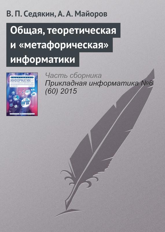 В. П. Седякин Общая, теоретическая и «метафорическая» информатики
