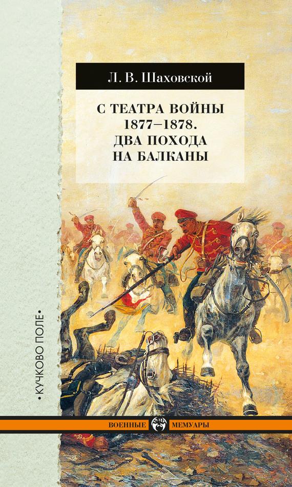 Л. В. Шаховской С театра войны 1877–1878. Два похода на Балканы