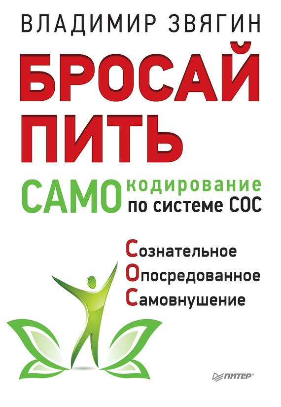 напряженная интрига в книге Владимир Звягин
