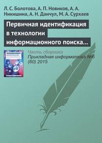 Болотова, Л. С.  - Первичная идентификация в технологии информационного поиска (часть 2)