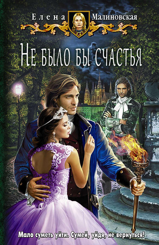 Малиновская елена все книги скачать бесплатно онлайн