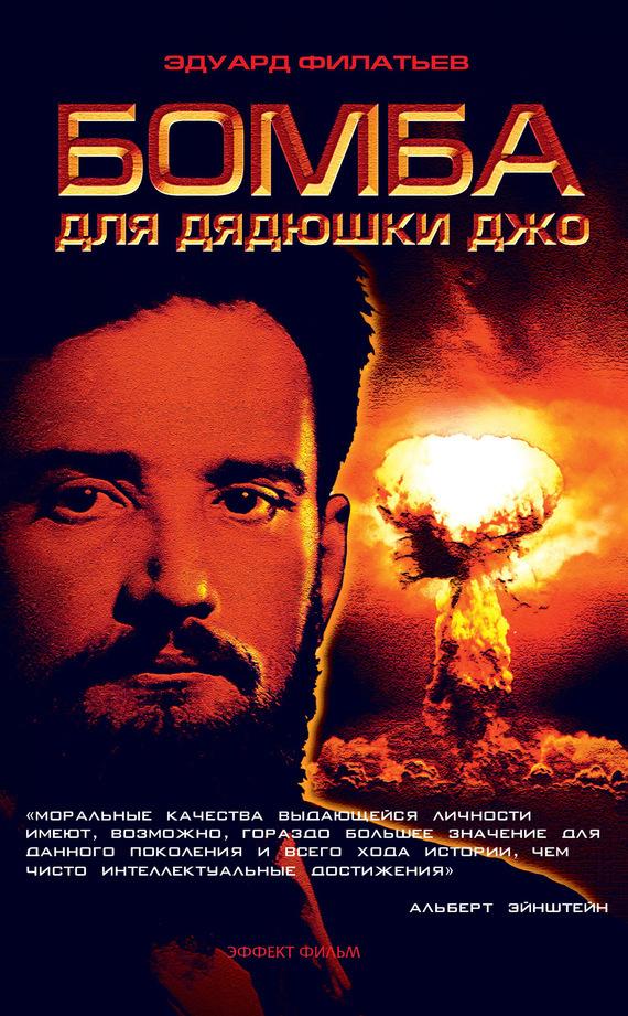 Эдуард Филатьев Бомба для дядюшки Джо