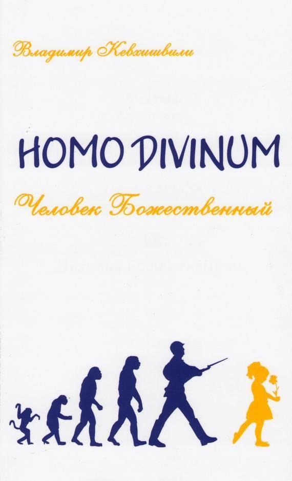 Homo Divinum. Человек Божественный развивается быстро и настойчиво