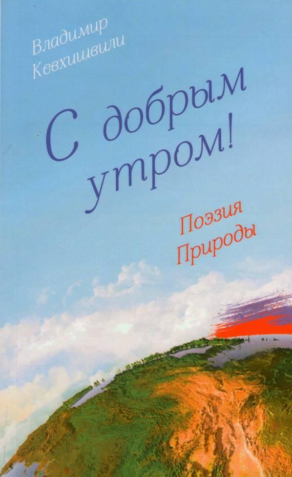 Владимир Кевхишвили С добрым утром! Поэзия Природы как билет на хоккейный матч салавата юлаева