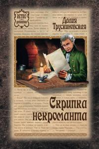 Трускиновская, Далия  - Скрипка некроманта