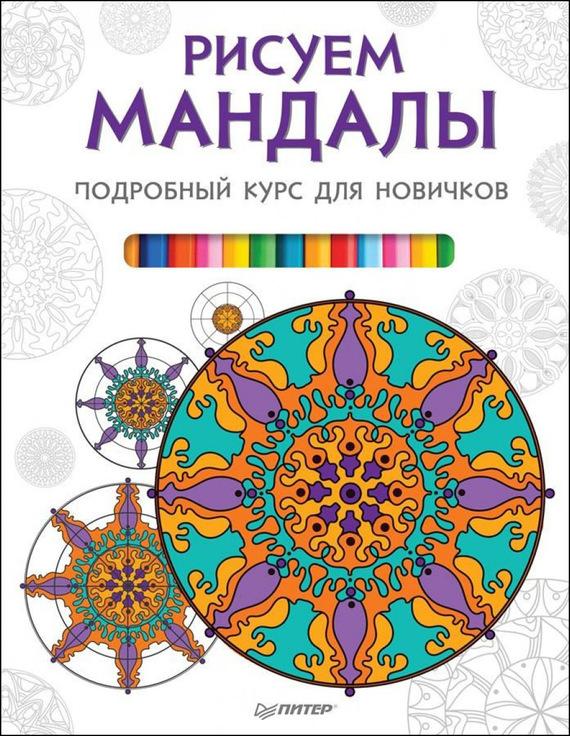 Обложка книги Рисуем мандалы. Подробный курс для новичков, автор Отсутствует