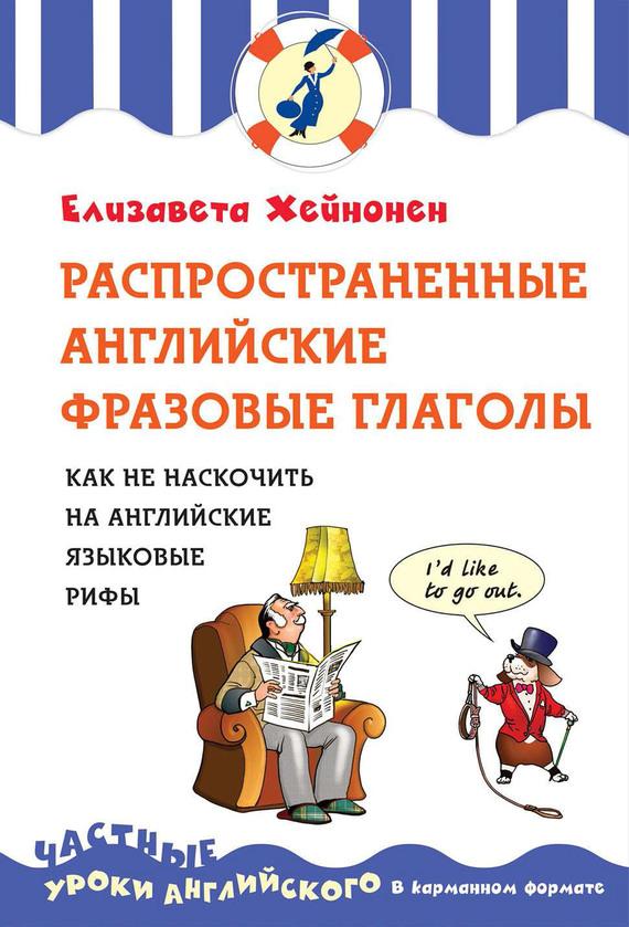 Елизавета Хейнонен Распространенные английские фразовые глаголы. Как не наскочить на английские языковые рифы крылова и английский язык фразовые глаголы