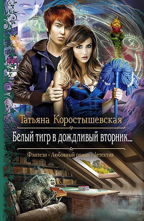 интригующее повествование в книге Татьяна Коростышевская