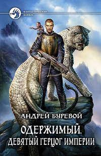 Буревой, Андрей  - Одержимый. Девятый герцог Империи