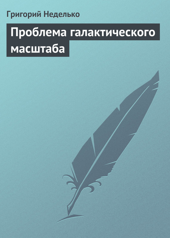 обложка книги static/bookimages/20/13/52/20135229.bin.dir/20135229.cover.jpg