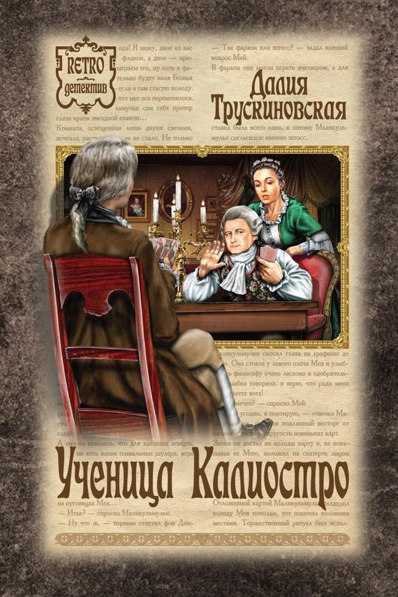 Далия Трускиновская - Ученица Калиостро