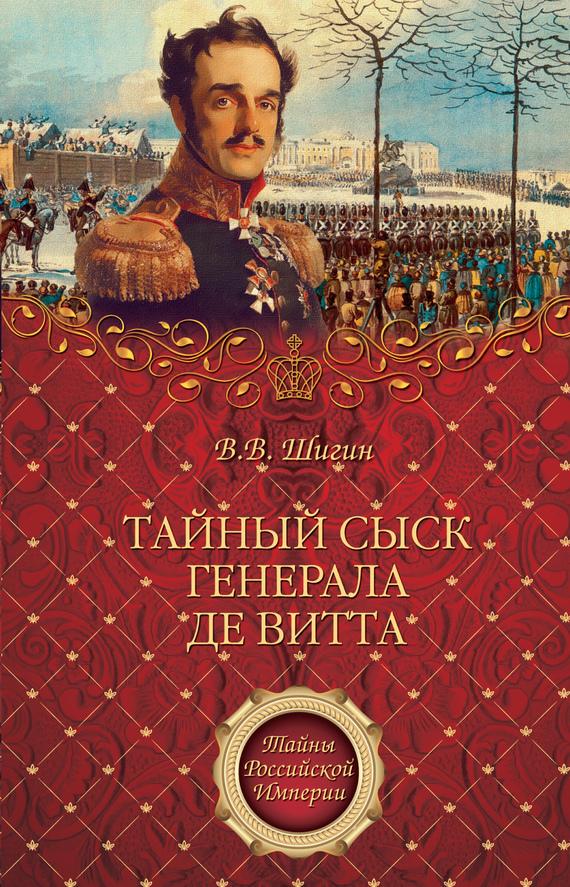 Владимир Шигин - Тайный сыск генерала де Витта