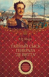 Шигин, Владимир  - Тайный сыск генерала де Витта