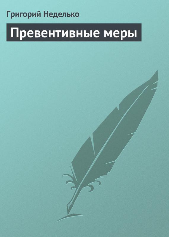 Григорий Неделько Превентивные меры григорий неделько всем известно…