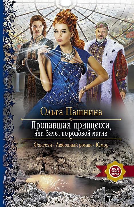 Ольга Пашнина Пропавшая принцесса, или Зачет по родовой магии слипоны geox слипоны