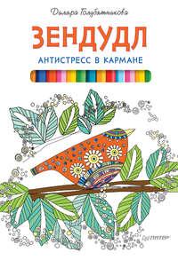 Голубятникова, Диляра  - Зендудл. Антистресс в кармане