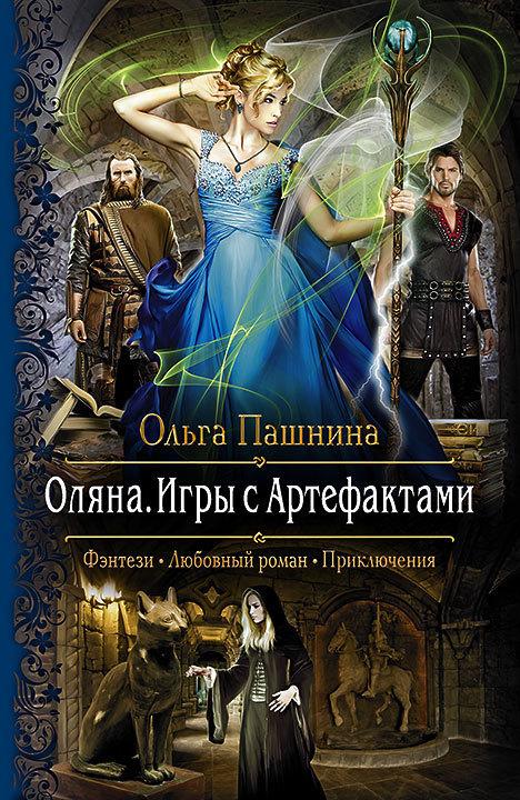интригующее повествование в книге Ольга Пашнина