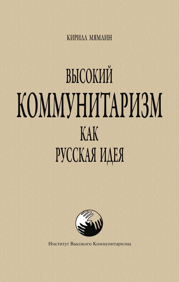 Кирилл Мямлин бесплатно