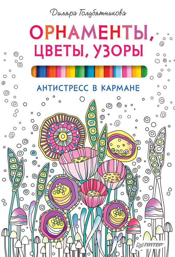 Диляра Голубятникова Орнаменты, цветы, узоры. Антистресс в кармане диляра голубятникова зендудл антистрессовая книга раскраска