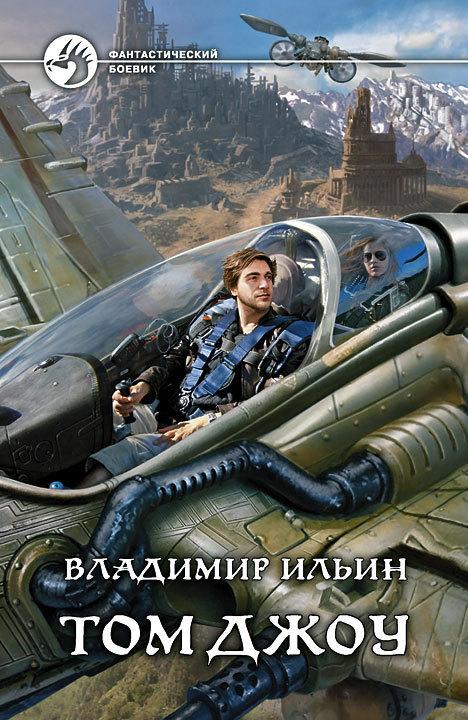 напряженная интрига в книге Владимир Ильин