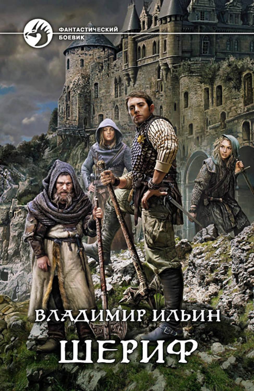Владимир ильин повелитель миражей fb2 скачать