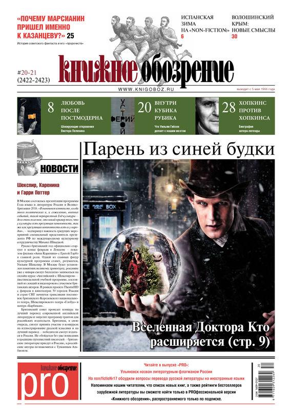 Книжное обозрение (с приложением PRO) №20-21/2015