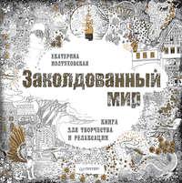 Иолтуховская, Екатерина  - Заколдованный мир. Книга для творчества и релаксации