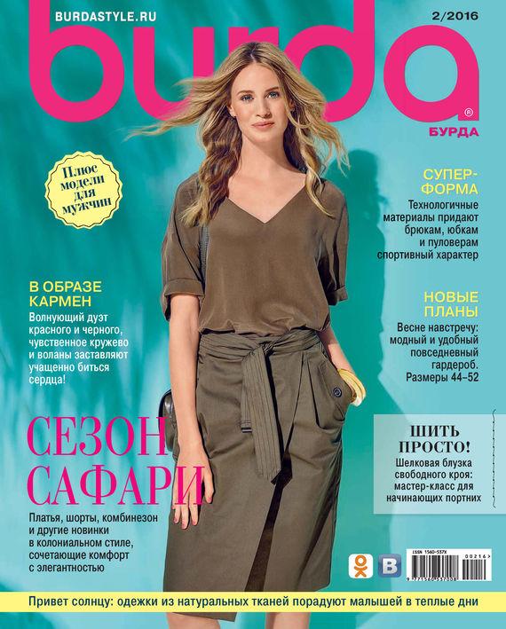 ИД «Бурда» Burda №02/2016 журнал burda купить в санкт петербурге