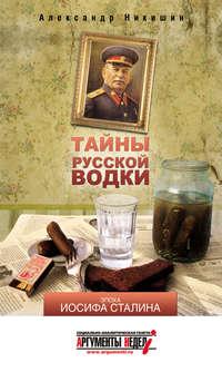 Никишин, Александр  - Тайны русской водки. Эпоха Иосифа Сталина