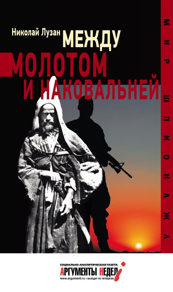 Николай Лузан Между молотом и наковальней как купить квартиру в абхазии 2014