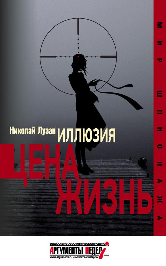 Николай Лузан Иллюзия. Цена – жизнь